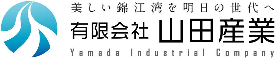 有限会社山田産業